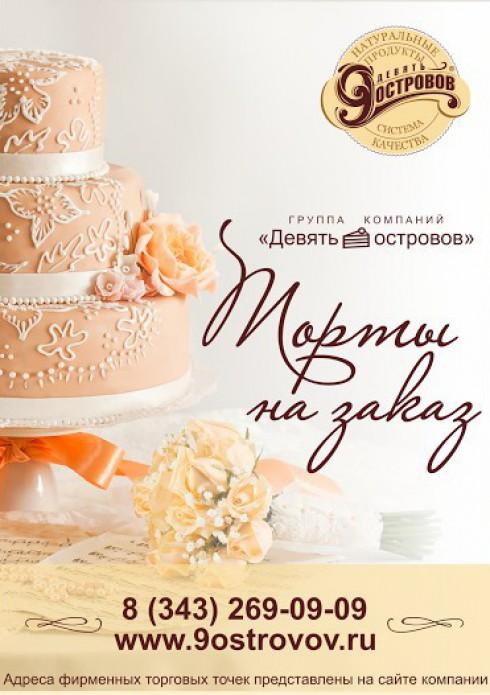 Пироговая Бояринъ  Пироги на заказ с доставкой по